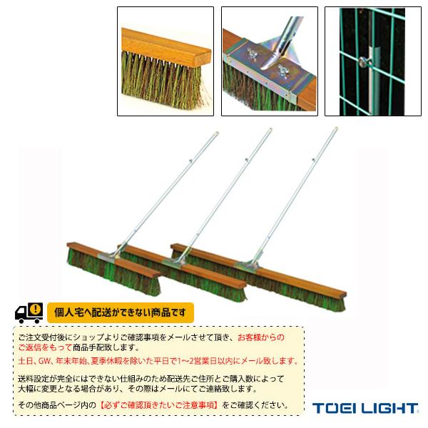 【テニス コート用品 TOEI(トーエイ)】 [送料別途]コートブラシミックス180(B-2522)