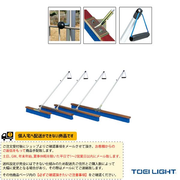 【テニス コート用品 TOEI(トーエイ)】 [送料別途]コートブラシPP150-A(B-2582)