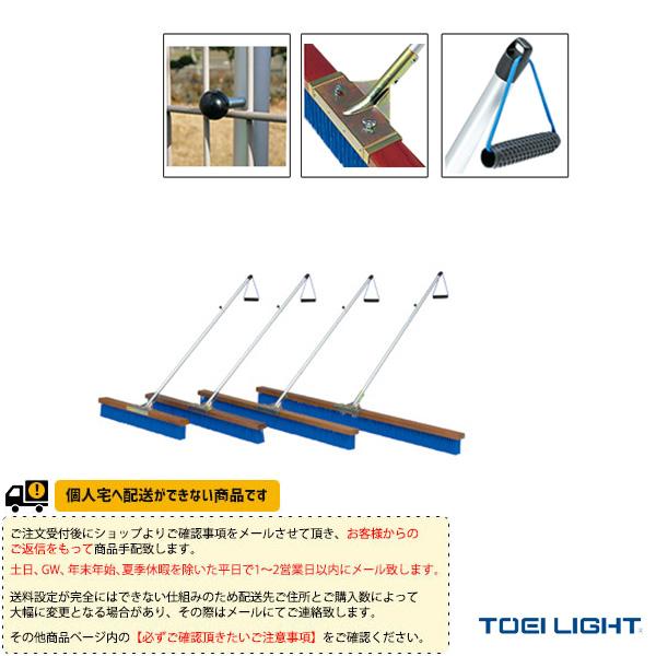 【テニス コート用品 TOEI】[送料別途]コートブラシPP180-A(B-2583)