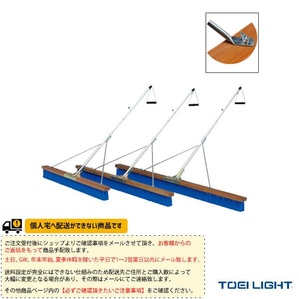 【テニス コート用品 TOEI】[送料別途]コートブラシPP120S-1(B-2584)