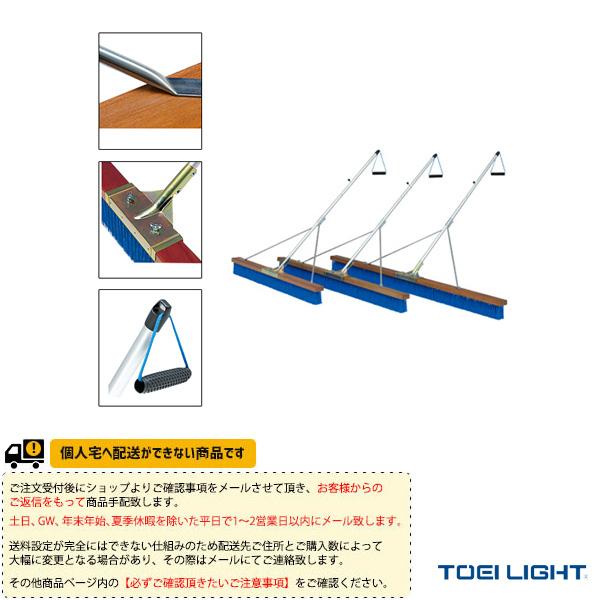 【テニス コート用品 TOEI(トーエイ)】 [送料別途]コートブラシPP150S-1(B-2585)