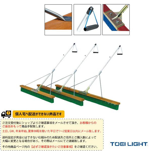 【テニス コート用品 TOEI】[送料別途]コートブラシPP180S-2(B-2592)