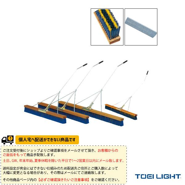 【テニス コート用品 TOEI(トーエイ)】 [送料別途]コートブラシN120S-S3(B-2599)