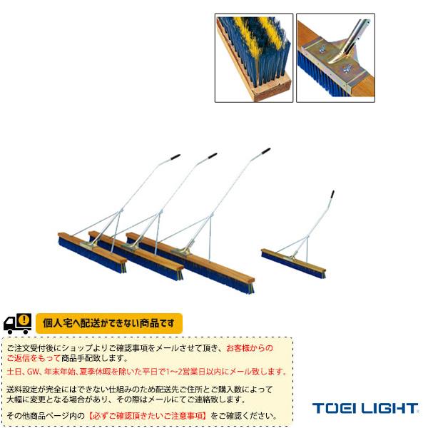 【テニス コート用品 TOEI(トーエイ)】 [送料別途]コートブラシN150S-S3(B-2600)