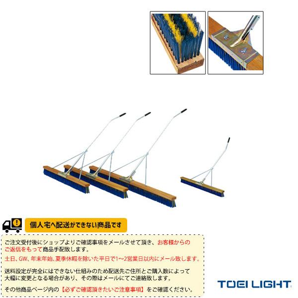 【テニス コート用品 TOEI】[送料別途]コートブラシN180S-S3(B-2601)