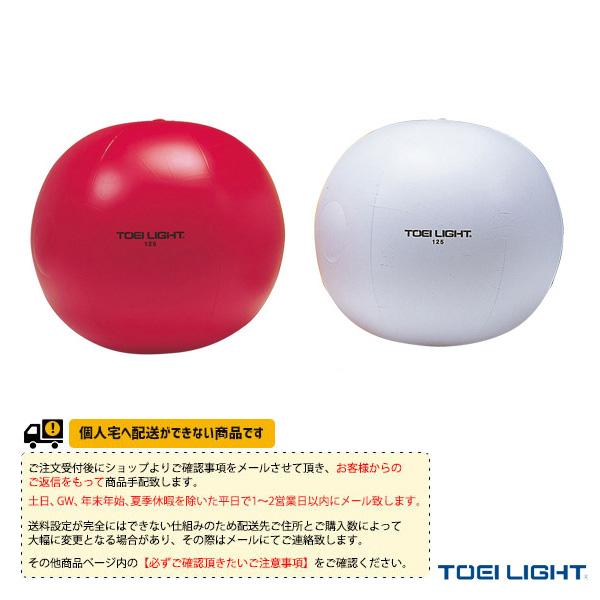 【運動会用品 設備・備品 TOEI(トーエイ)】 [送料別途]紅白大玉150/紅白1組(B-3345)