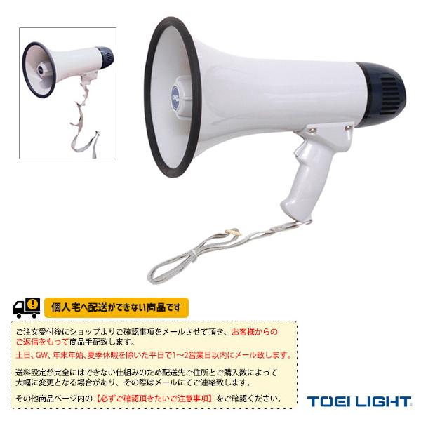 【運動場用品 設備・備品 TOEI(トーエイ)】 [送料別途]拡声器AHM653(B-3649)