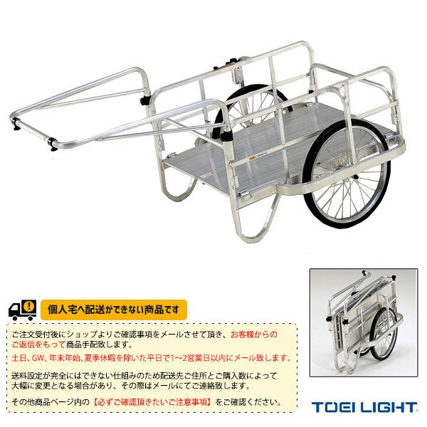 【運動場用品 設備・備品 TOEI】[送料別途]アルミリヤカー900(B-5595)