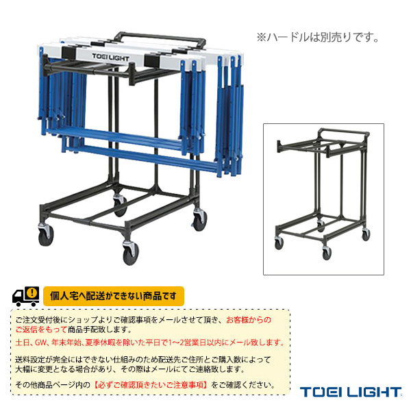 【陸上 設備・備品 TOEI(トーエイ)】 [送料別途]ハードル運搬車YZ20(G-1711)