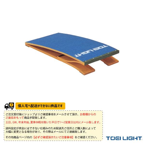 【体育館用品 設備・備品 TOEI(トーエイ)】 [送料別途]ロイター板100ST/小学校向(T-1149)