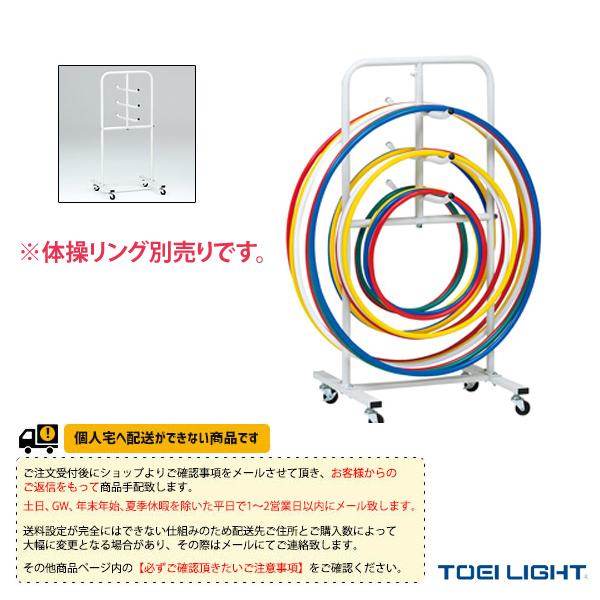 【体育館用品 設備・備品 TOEI】[送料別途]体操リング整理台(T-1178)