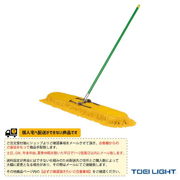 【体育館用品 設備・備品 TOEI】[送料別途]ホールモップ120(T-1210)