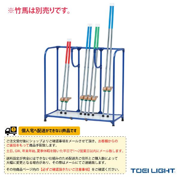 【運動場用品 設備・備品 TOEI】[送料別途]竹馬整理台20(T-1756)