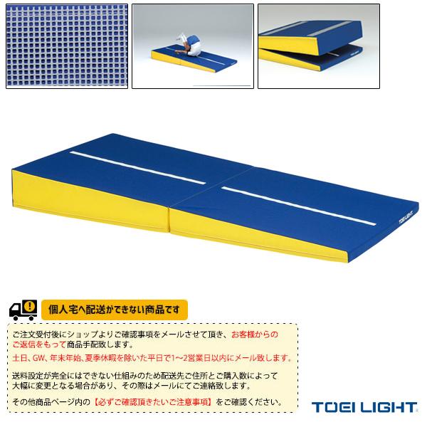 【体育館用品 設備・備品 TOEI】[送料別途]スロープマット20F/二つ折り/90×180×5/20cm(T-1926)