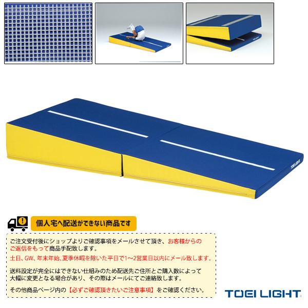 【体育館用品 設備・備品 TOEI】[送料別途]スロープマット25F/二つ折り/90×180×5/25cm(T-1927)