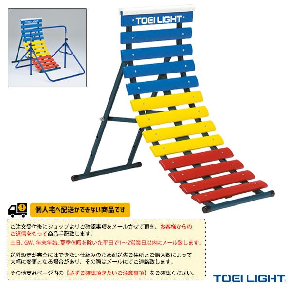 【運動場用品 設備・備品 TOEI】[送料別途]小型鉄棒逆上がり補助板/幼児・小学校低学年向(T-2174)