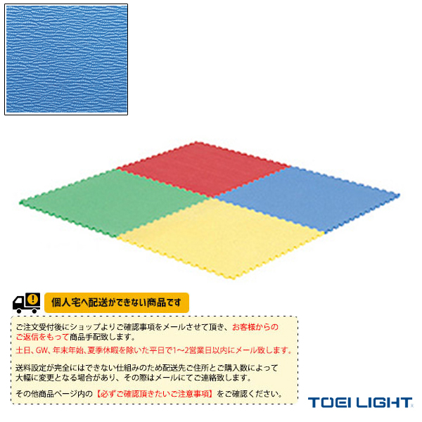 【体育館用品 設備・備品 TOEI】[送料別途]抗菌ジョイントマットSC15/同色4枚1組(T-2187)