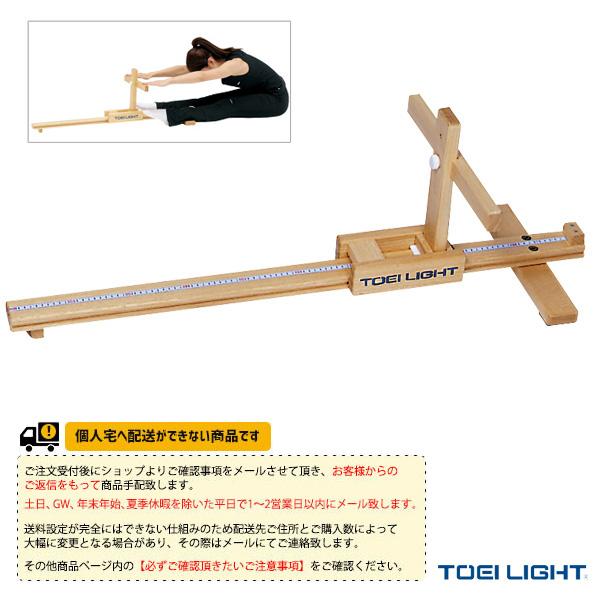 【体力測定 設備・備品 TOEI(トーエイ)】 [送料別途]長座体前屈測定器2(T-2233)