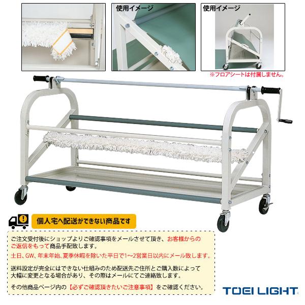 【体育館用品 設備・備品 TOEI】[送料別途]フロアシート巻取器MG2(T-2272)