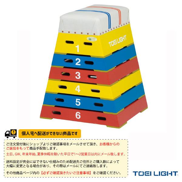 【体育館用品 設備・備品 TOEI】[送料別途]カラー跳び箱6段/小学校向(T-2573)