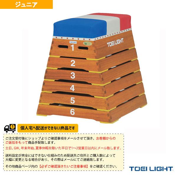 【体育館用品 設備・備品 TOEI】[送料別途]跳び箱6段SL80/小学校向(T-2574)