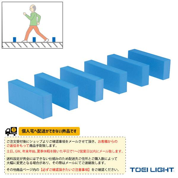 【体力測定 設備・備品 TOEI(トーエイ)】 [送料別途]障害物歩行用ハードル/12個1組(T-2686)