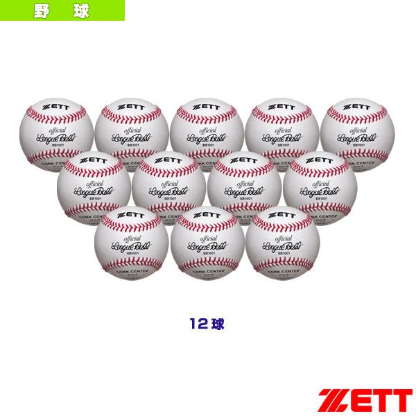 【野球 ボール ゼット】 硬式野球用ボール『1箱12球入り』/社会人・大学試合球(BB1001)