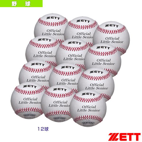 【野球 ボール ゼット】 硬式少年用ボール『1箱12球入り』/リトルシニア試合球(BB1115N)