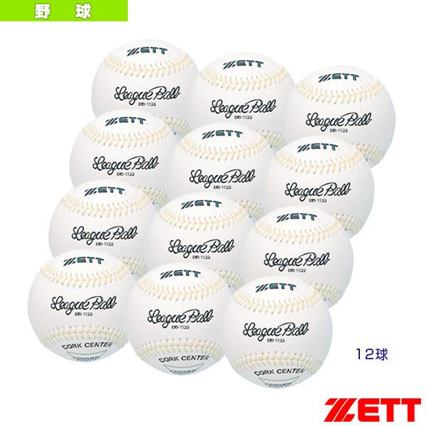 【野球 ボール ゼット】 硬式野球用ボール『1箱12球入り』/大学・高校練習球(BB1139)