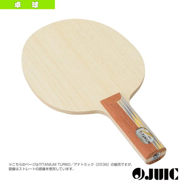 【卓球 ラケット ジュウイック】チタニウムターボ/アナトミック(2239)
