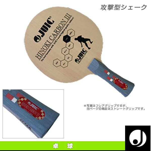 【卓球 ラケット ジュウイック】ヒノキカーボン3/ストレート(2305)