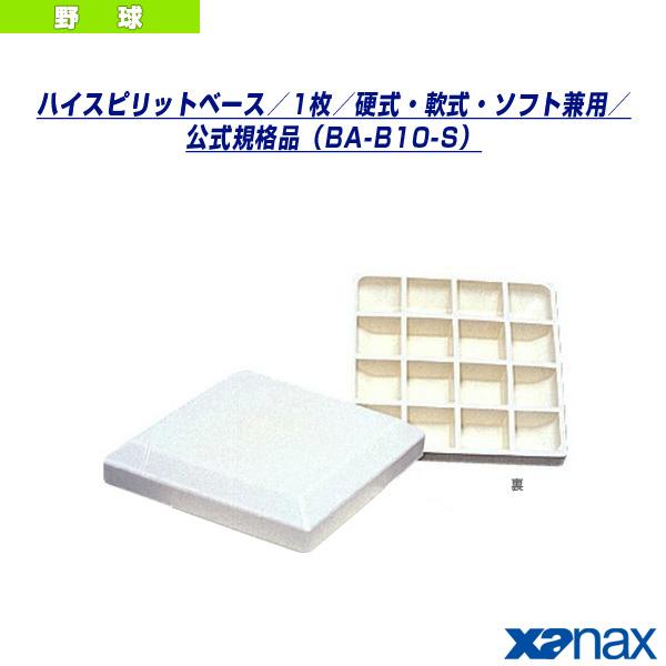 【野球 グランド用品 ザナックス】 ハイスピリットベース/1枚/硬式・軟式・ソフト兼用/公式規格品(BA-B10-S)
