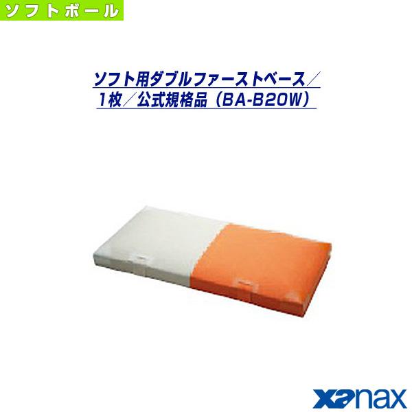 【ソフトボール グランド用品 ザナックス】 ソフト用ダブルファーストベース/1枚/公式規格品(BA-B20W)