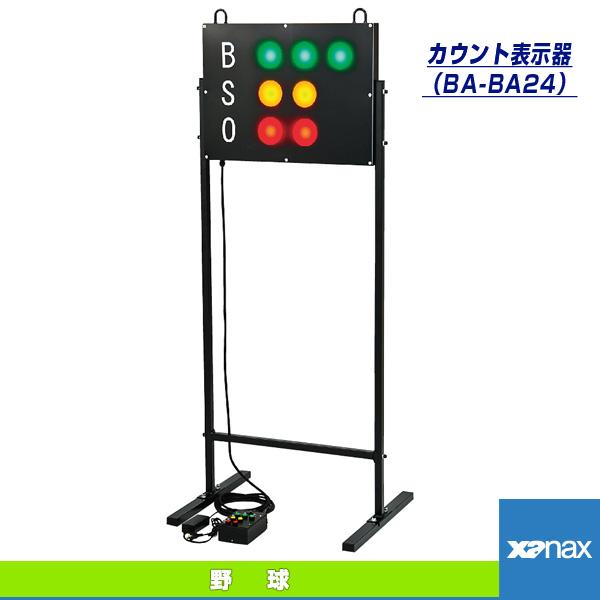 【野球 グランド用品 ザナックス】 [送料お見積り]カウント表示器(BA-BA24)