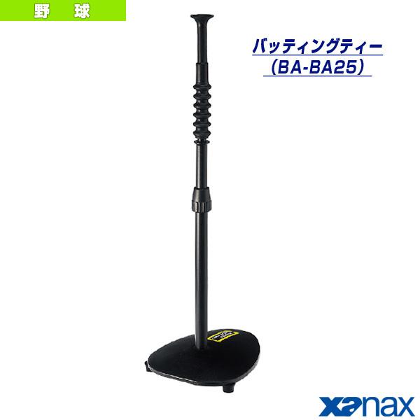 【野球 グランド用品 ザナックス】 バッティングティー(BA-BA25)