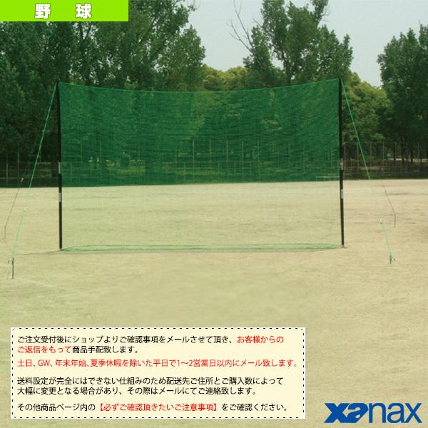 【野球 グランド用品 ザナックス】バックネット H300cm×W500cm(BPM-N35B)