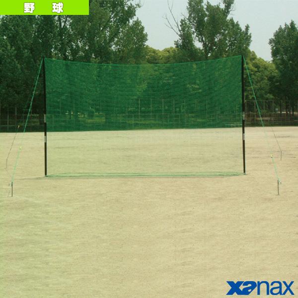 【野球 グランド用品 ザナックス】バックネット H300cm×W700cm(BPM-N37B)