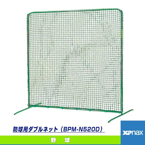 【野球 グランド用品 ザナックス】防球用ダブルネット(BPM-N520D)