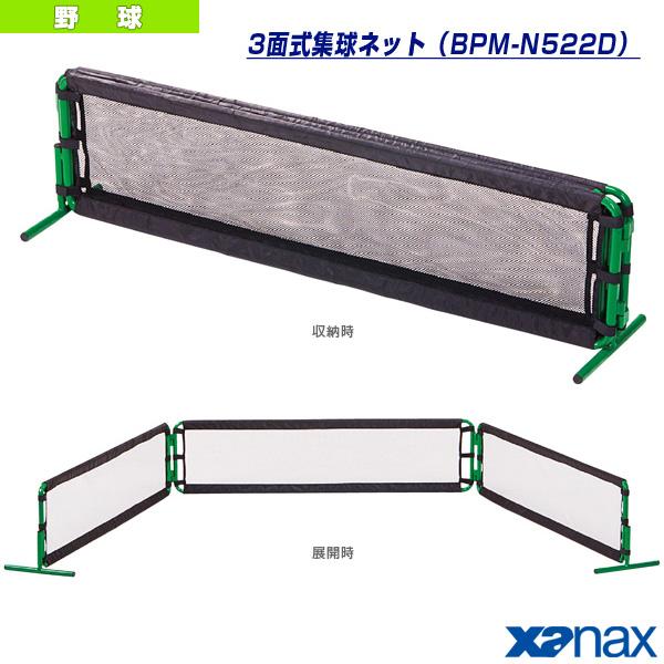 【野球 グランド用品 ザナックス】3面式集球ネット(BPM-N522D)
