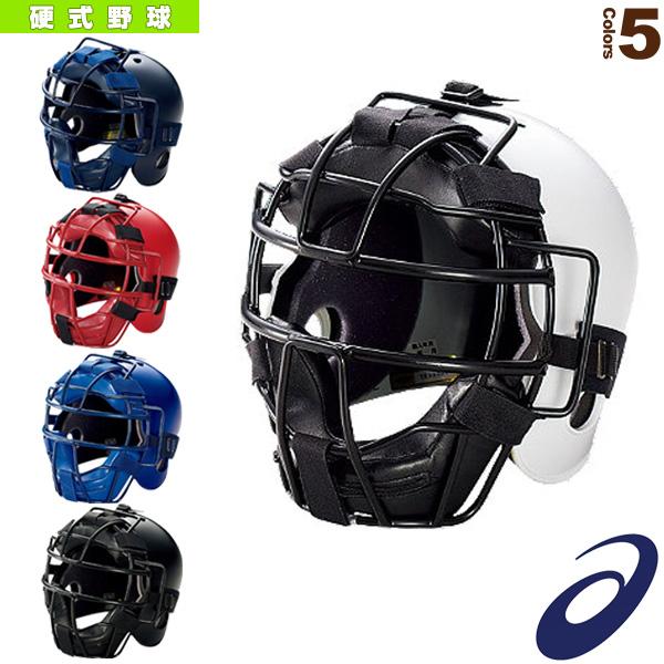【野球 プロテクター アシックス】 ジュニア硬式用キャッチャーズヘルメット(BPH340)
