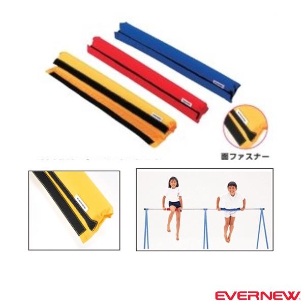 【体操 設備・備品 エバニュー】 鉄棒補助パッド L/5本入(EKD195)