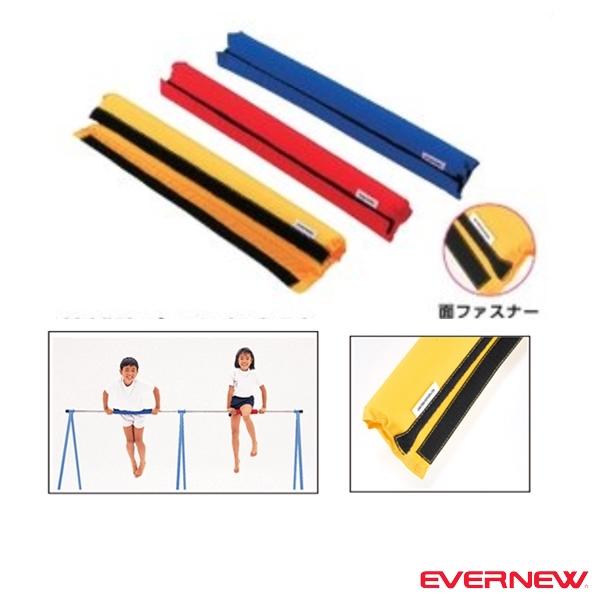 【体操 設備・備品 エバニュー】鉄棒補助パッド S/8本入(EKD196)