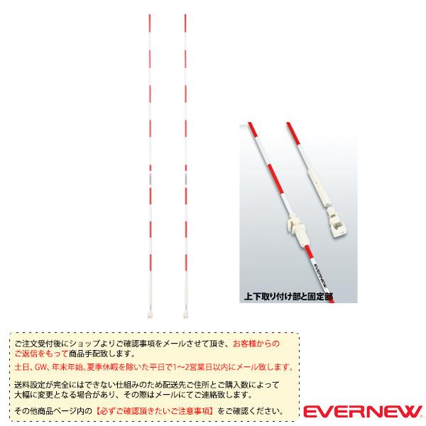 【バレーボール 設備・備品 エバニュー】[送料別途]バレーネットアンテナ DX/2本1組(EKE026)