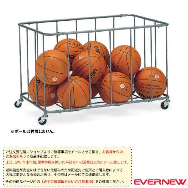 【オールスポーツ 設備・備品 エバニュー】[送料別途]ボール整理カゴ 角-5/屋内用(EKE237)