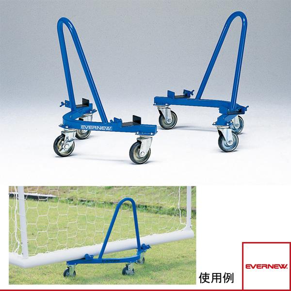 【サッカー 設備・備品 エバニュー】[送料別途]サッカーゴール運搬車/2台1組(EKE398)