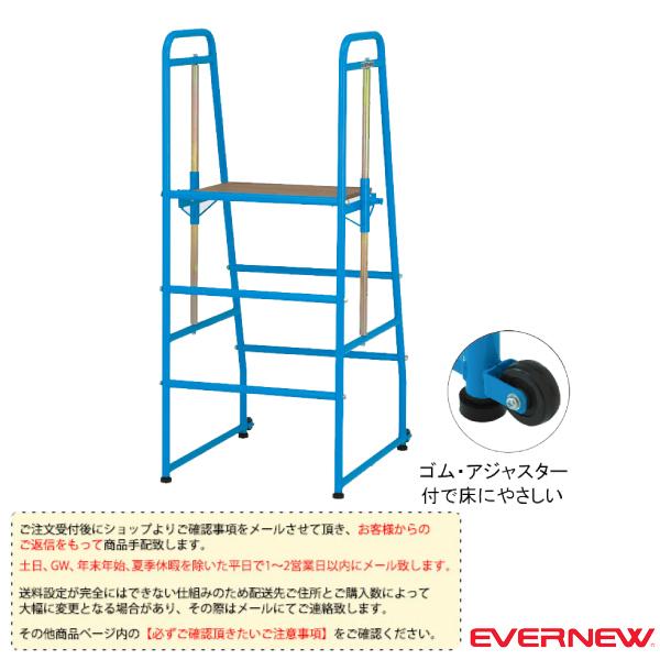 【バレーボール 設備・備品 エバニュー】[送料別途]審判台立式 KY(EKE509)