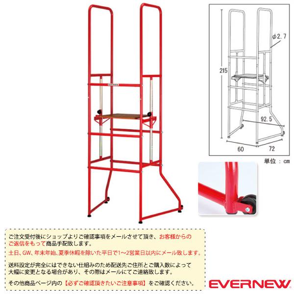 【バレーボール 設備・備品 エバニュー】[送料別途]審判台立式 DX(EKE511)