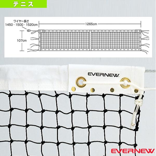 【テニス コート用品 エバニュー】硬式テニスネット T112/センターストラップ付(EKE580)