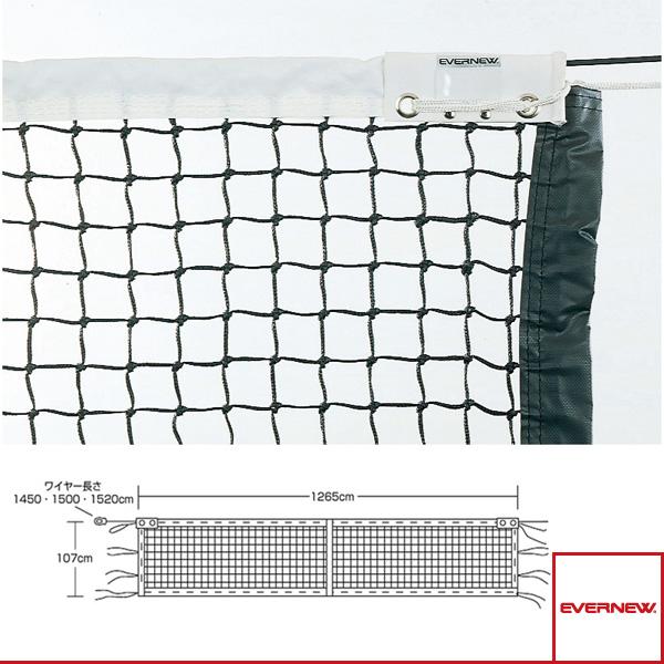 【テニス コート用品 エバニュー】全天候硬式テニスネット T113/センターストラップ付(EKE588)