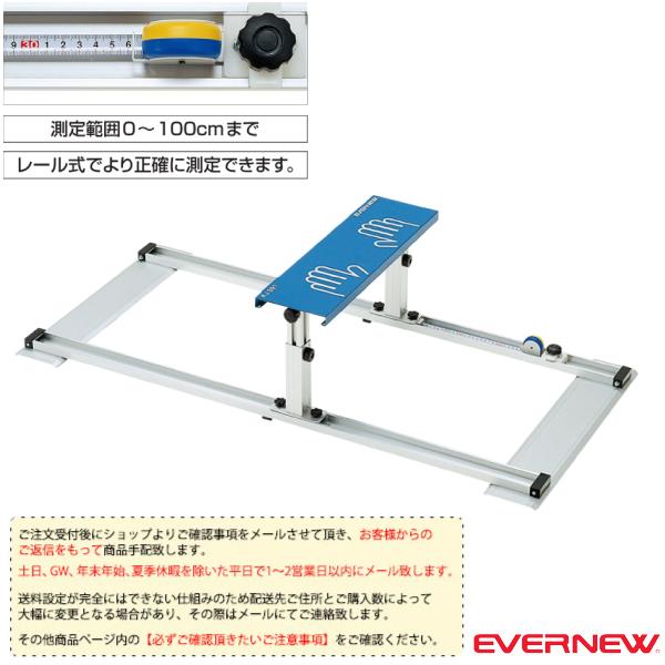 【体力測定 設備・備品 エバニュー】[送料別途]長座体前屈測定器 2(EKJ091)